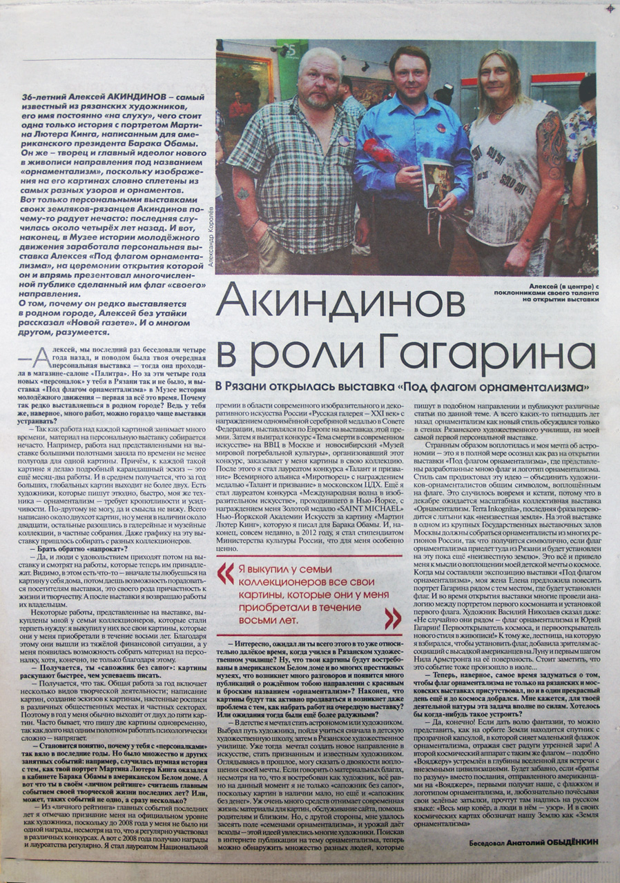 flag-novaya-gazeta-18.07.2013