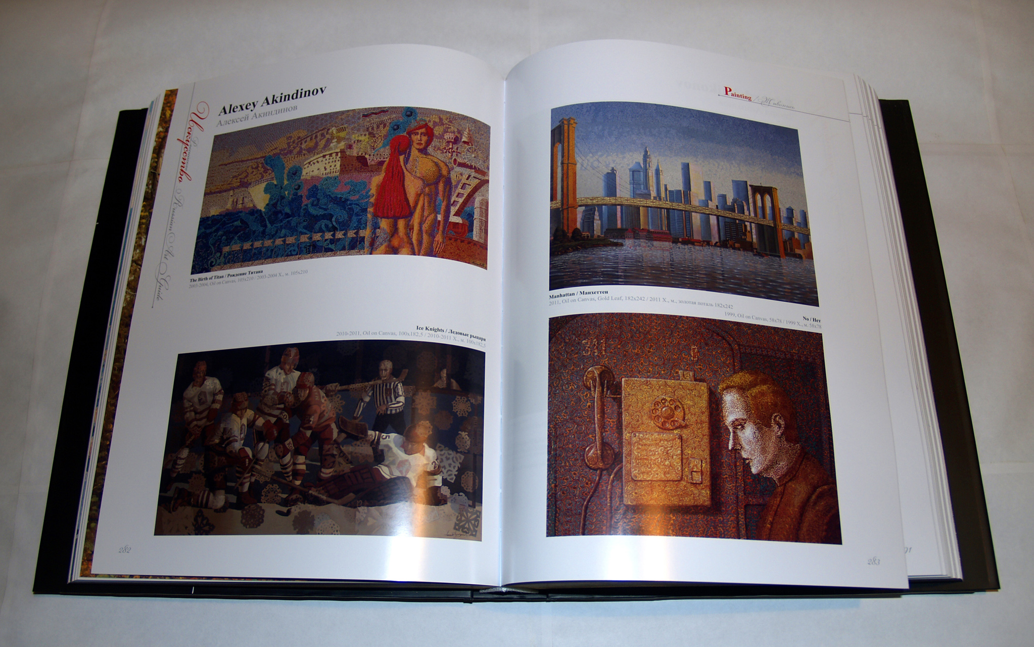 Russian-Art-Akindinov-book-3