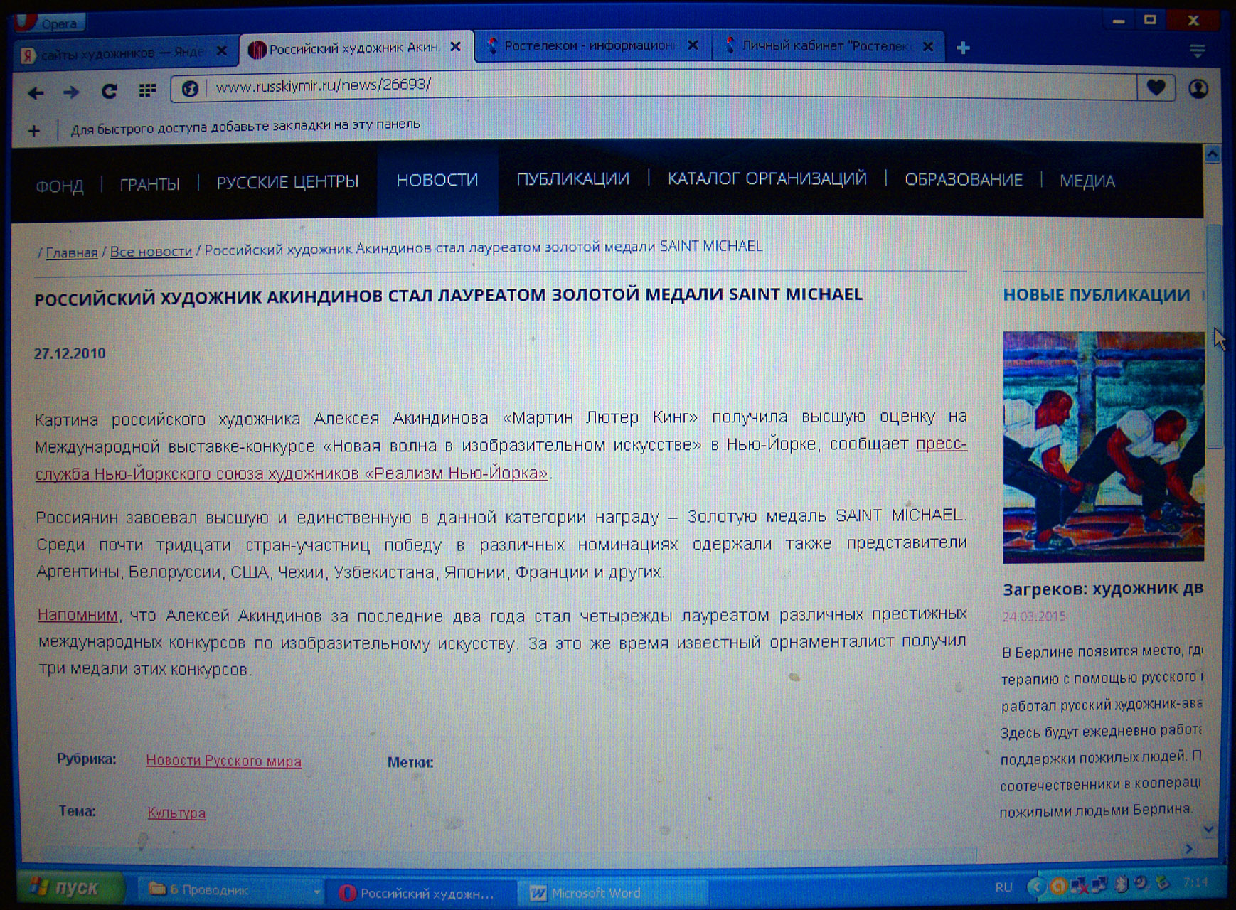 russkiy mir site laureat 2