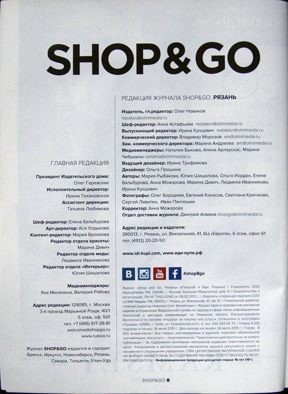 shop and go 2015 3