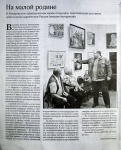 "Newspaper ""Ryazan Sheets"" No. 99(5140), 7 of June, 2016. ""On the Small Homeland"", Olga Anisimova. On a personal exhibition of A. Akindinov in Zakharovo, Ryazan, RUSSIA."